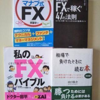 【FX関連本】読みやすい 4冊