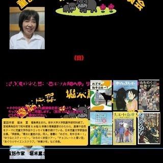 童話作家 堀米薫さん講演会
