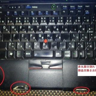 再値下げ 難ありノートパソコン Lenovo ThinkPad X...