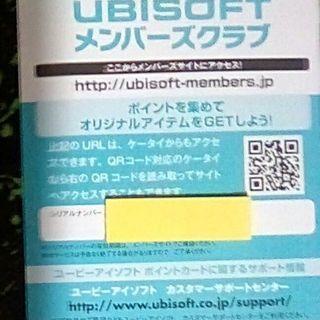 UBIソフト メンバーズクラブ ポイント