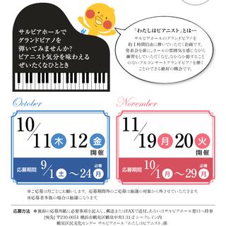 【受付期間 10/1~10/29】わたしはピアニスト11月