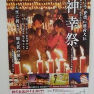11月2日・宝徳大社ろうそく祭に行きませんか