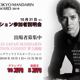 新浪微博日本共催★10/31-日本マンダリンアイドルオーディション説明会