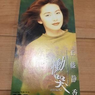 CD  工藤静香 慟哭