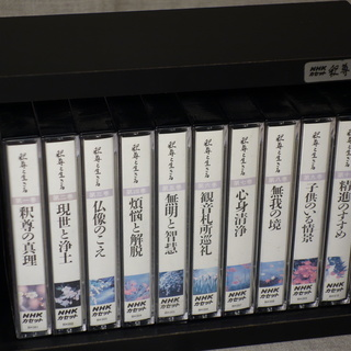 ◎ 【値下げ】NHKカセット「釈尊と生きる」全10巻 200円