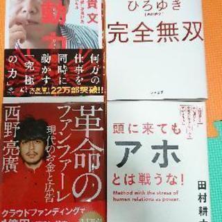 人気の本!4冊セットです。