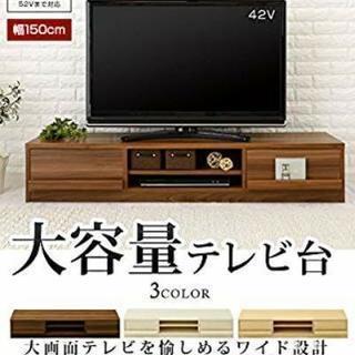 テレビ台 150cm 新品