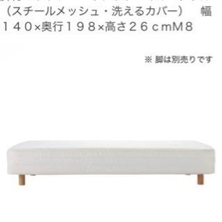無印良品 マットレス ベッド ダブル ポケットコイル(短期間使用)