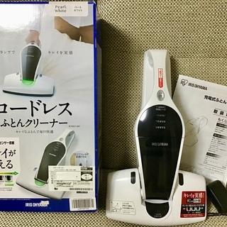 【動作確認済み】2018年春購入 アイリスオーヤマ コードレス ...