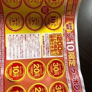 にしがき 10/10限定クーポン