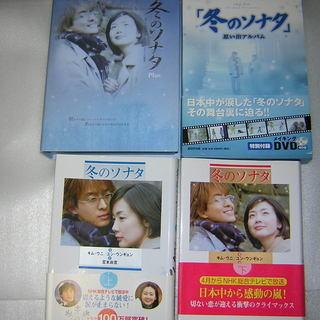 「冬のソナタ」の本とDVD & ペ・ヨンジュンの 写真集