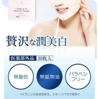 美白✨COSBEAUTY WHITE MASK30新品✨5000...