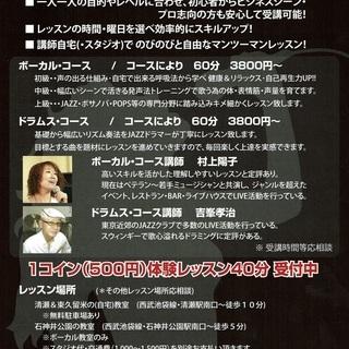 清瀬・東久留米市の音楽教室『YK music school』