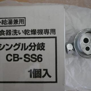 パナソニック 食器洗い乾燥機用 分岐水栓CBーSS6(TOTO社用)