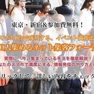 残席△スマホ1台で成功するイベント満席法!100人集めるネット集客...