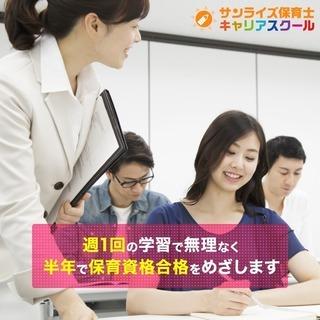 2020年度 保育士試験対策講座 大阪梅田校