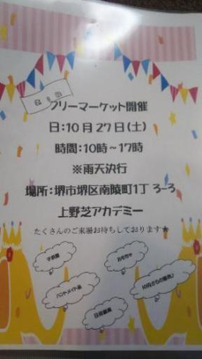 バザー10月27日(土)10時~ (☆み...