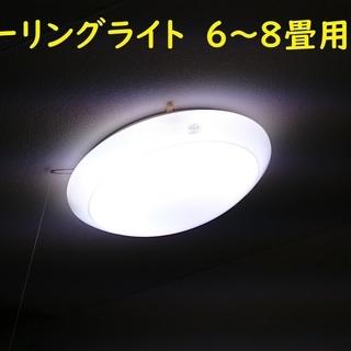 シーリングライト タキズミ EGS-7010 6畳~8畳