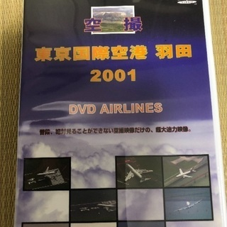 【空撮‼️】【DVD‼️】お譲りします‼️【東京国際空港‼️】【...