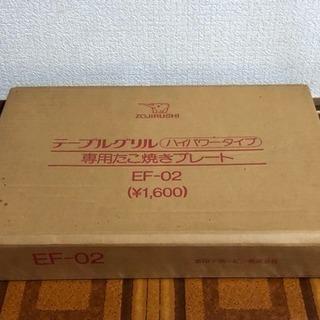 ZOJIRUSHI 象印【専用たこ焼きプレート】鉄板 テーブルグリル