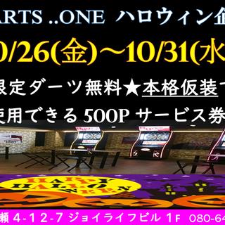 DARTS ..ONE  ハロウィン企画★ 10/26(金)〜10...