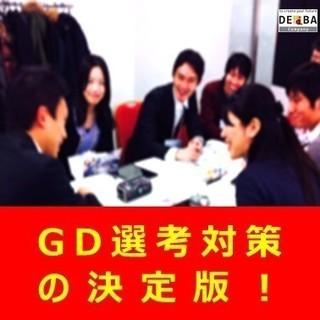 スカウト型就活イベント「出会いの場」11月開催!