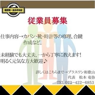 ・合カギ作成・靴修理・カバン修理・傘修理*リペアスタ...