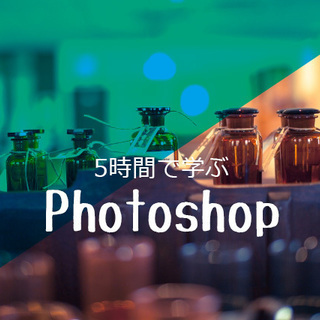 5時間集中講座で学ぶ!6/2~Photoshop ( フォトショッ...