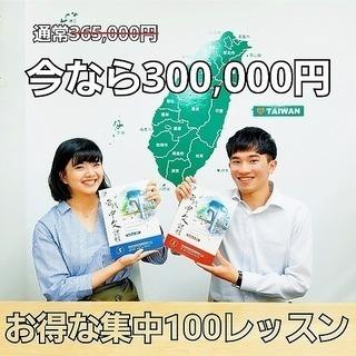 期間限定集中100レッスン◉東京の台湾華語教室