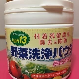 野菜洗浄パウダー