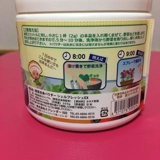 野菜洗浄パウダー − 東京都