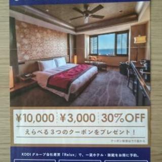 🏨 Reluxホテル・旅館宿泊割引クーポンです