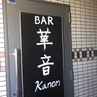 茨木市にあるカラオケBAR 華音です。