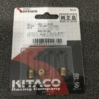 KITACO メインジェットSET(C)450-1114120 ...
