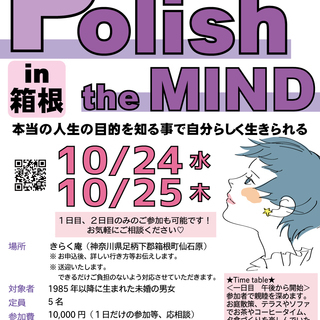 特別イベント – Polish the MIND 心を磨こう