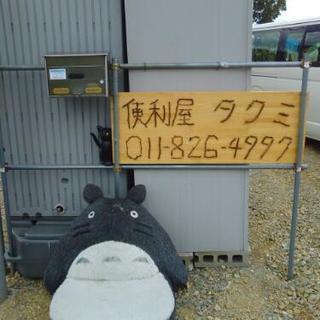 家具家電処分 不用品回収 札幌市 便利屋タクミ - 不用品回収
