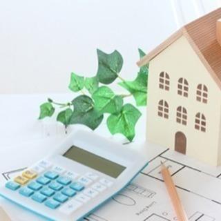ご自宅購入の予算を決めませんか。