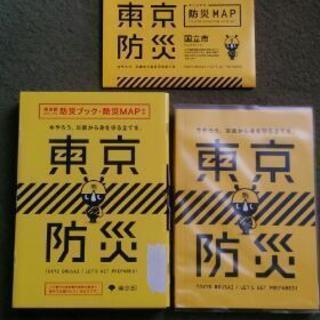 東京防災 国立市