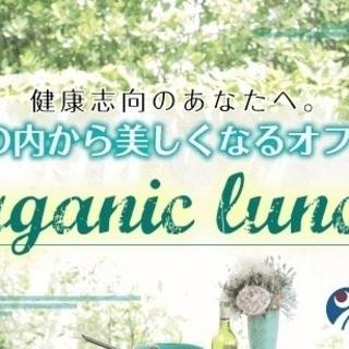 【友活】Organic lunch 健康志向のあなたへ。体の内から...