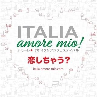 日本最大級のイタリアンフェスティバル「Italia Amore M...