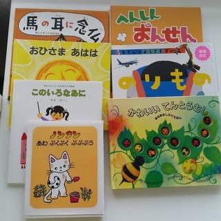 S181010 児童絵本7冊セット ☆値下げ!