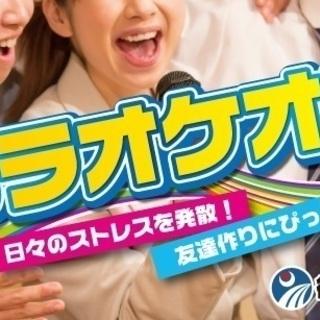 カラオケオフ会!!日々のストレスを発散!友達を作りたい人大募集!!