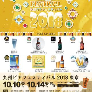 九州ビアフェスティバル2018東京&熊本オータムフェスティバル