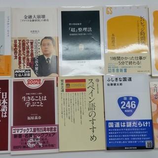S181010 ふしぎな国道 他 計10冊セット ☆値下げ!