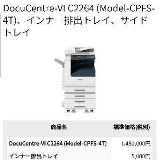 新品 富士ゼロックス DocuCentre-Ⅵ C2264