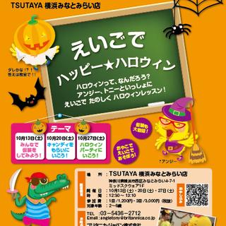 10/13、20、27 親子で楽しむハロウィン英語イベント@TSU...