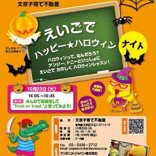 10/23!親子で楽しむハロウィン英語イベント@文京区