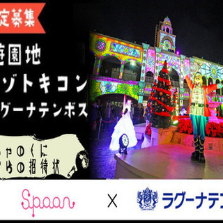 夜の遊園地deナゾトキコン〜おもちゃの国からの招待状〜