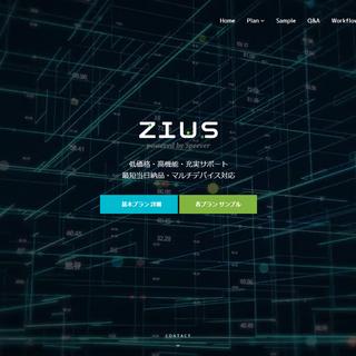 月額1000円からの自社ホームページ制作「ZIUS」