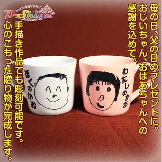 内容は思うまま。自由につくる『陶器彫刻』。 マグカップはプレゼントに喜ばれています!!/基本彫刻料金・・・¥2,300より。 - 名古屋市